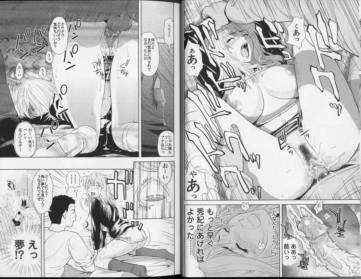 Kachi gumi Sex Nyuumon 17