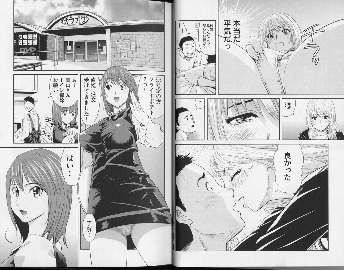Kachi gumi Sex Nyuumon 18