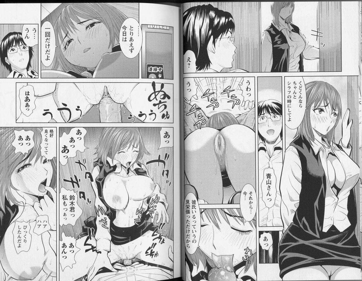 Kachi gumi Sex Nyuumon 25