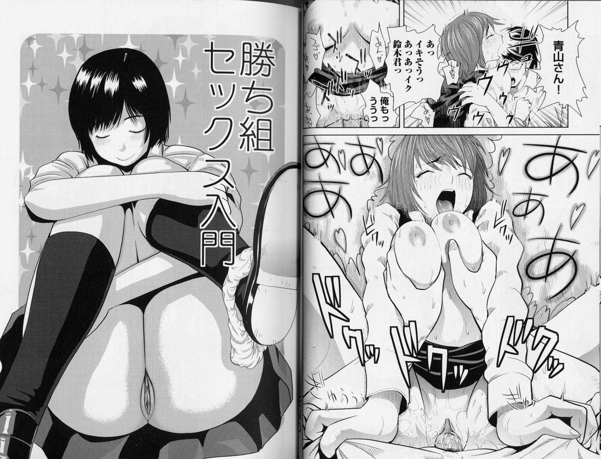 Kachi gumi Sex Nyuumon 26