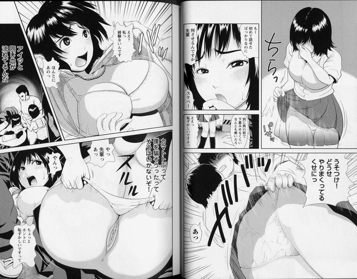 Kachi gumi Sex Nyuumon 29