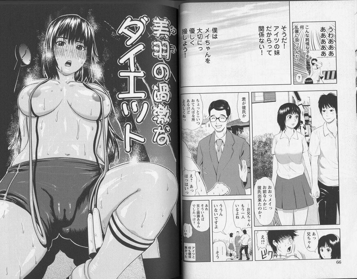 Kachi gumi Sex Nyuumon 34