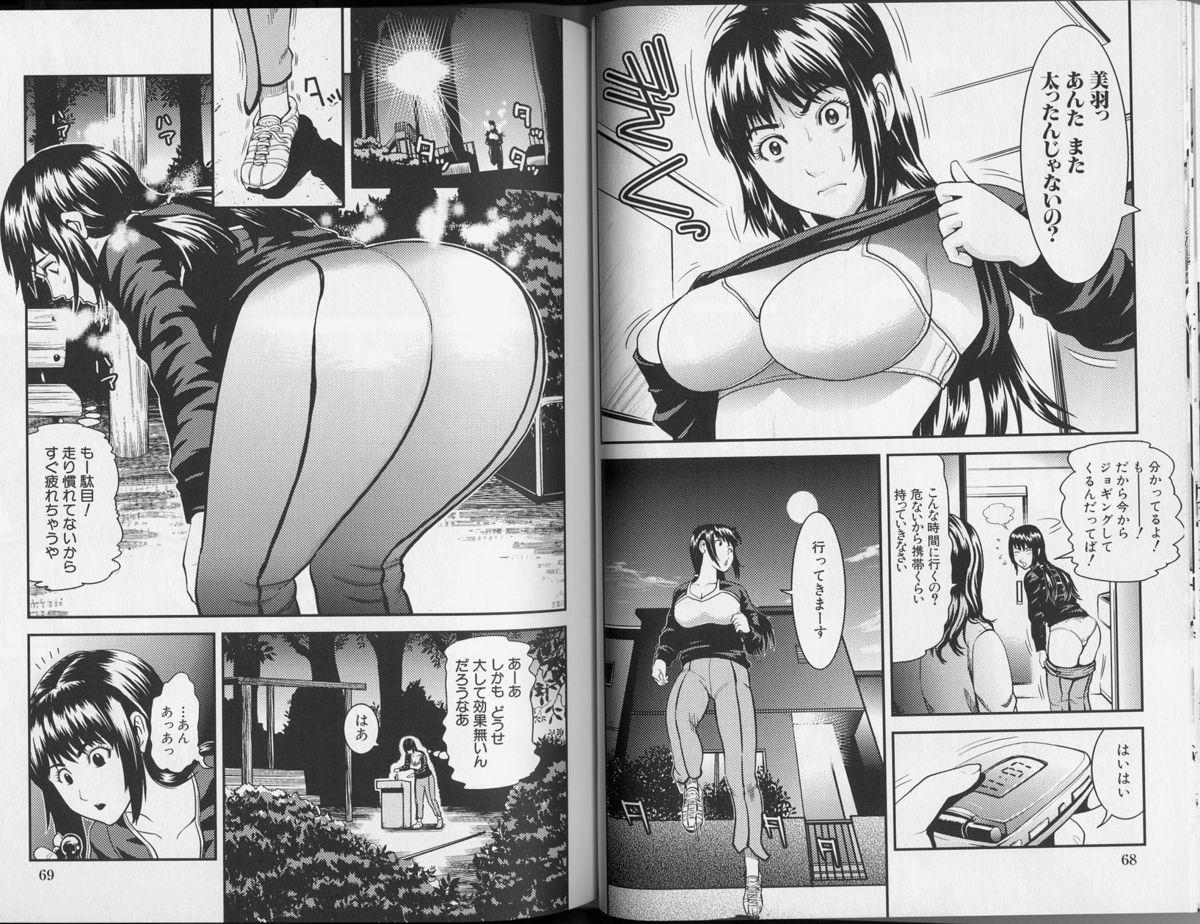 Kachi gumi Sex Nyuumon 35