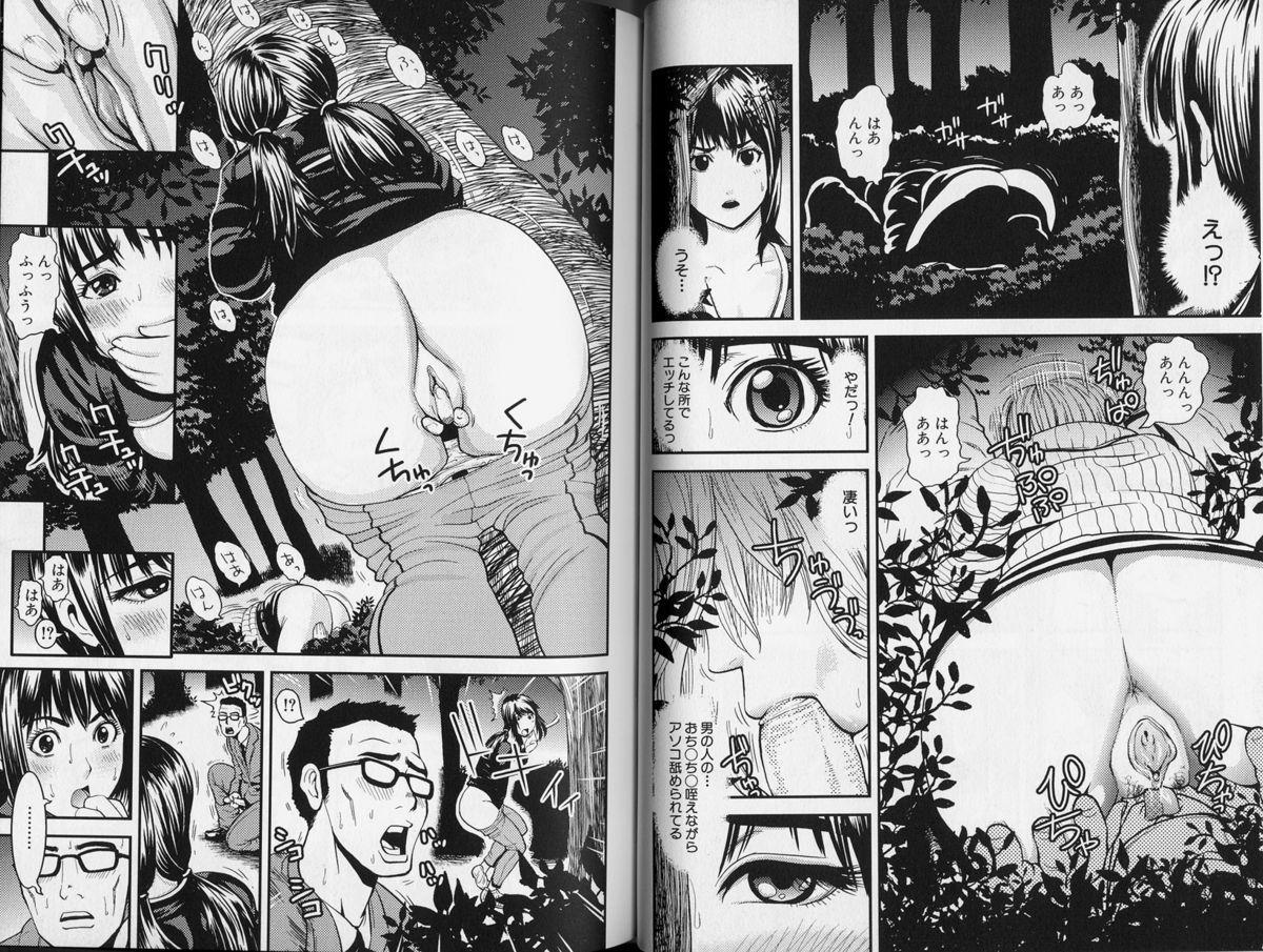 Kachi gumi Sex Nyuumon 36