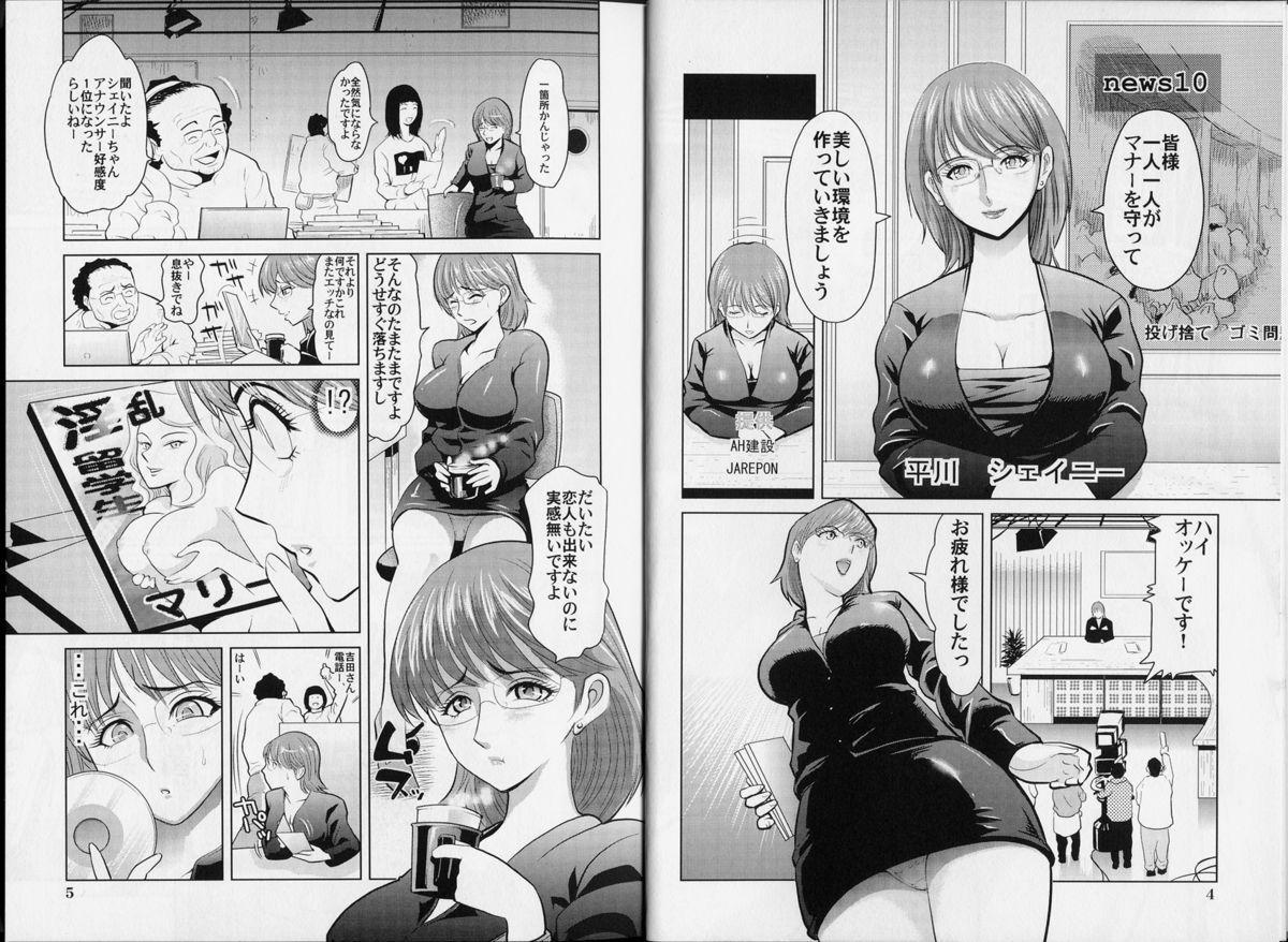 Kachi gumi Sex Nyuumon 3