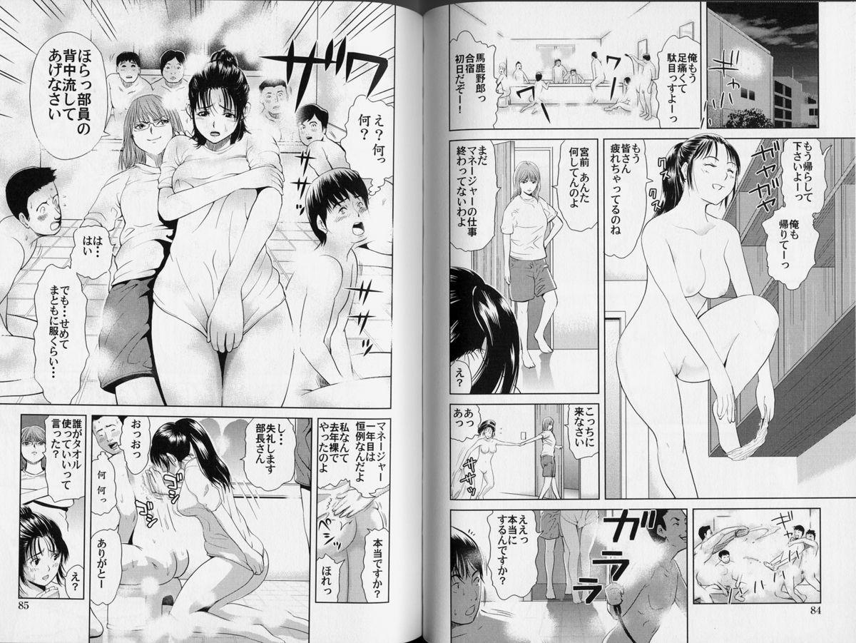 Kachi gumi Sex Nyuumon 43