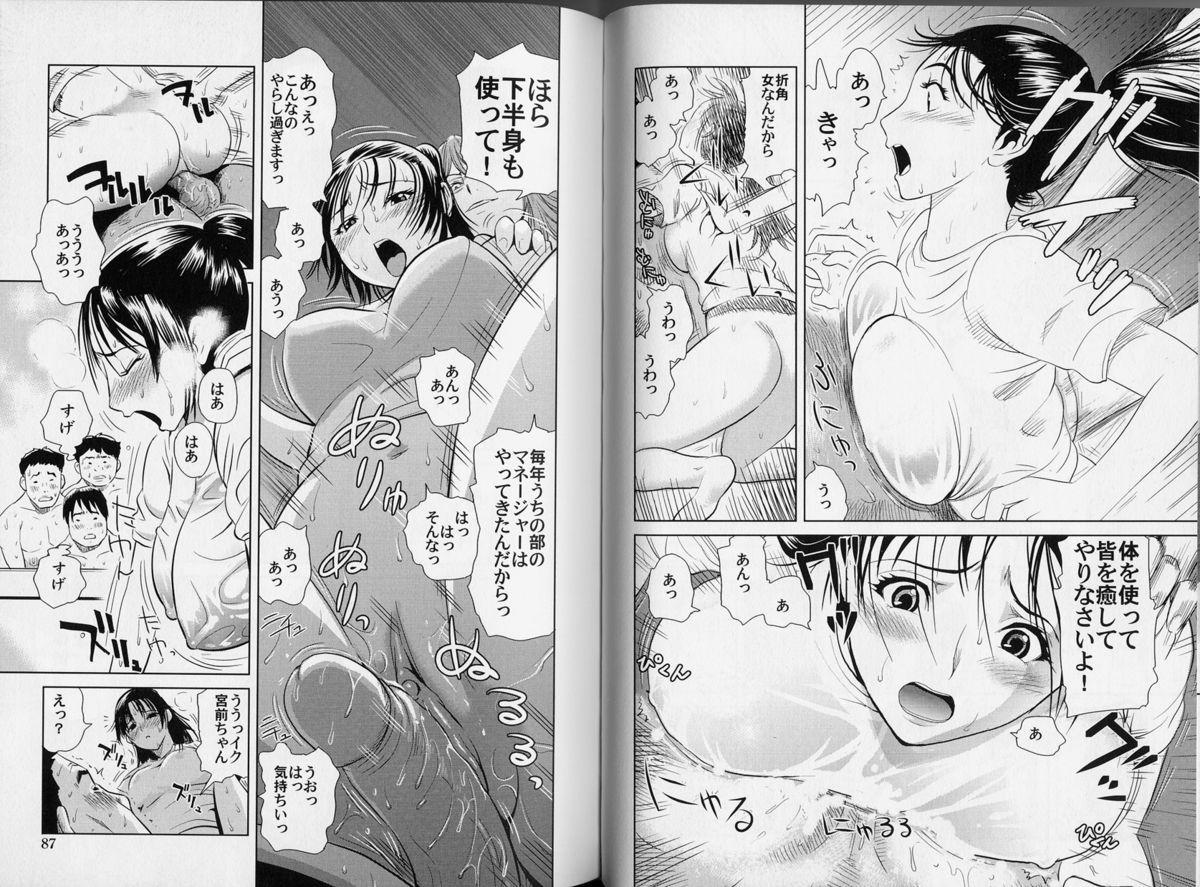 Kachi gumi Sex Nyuumon 44