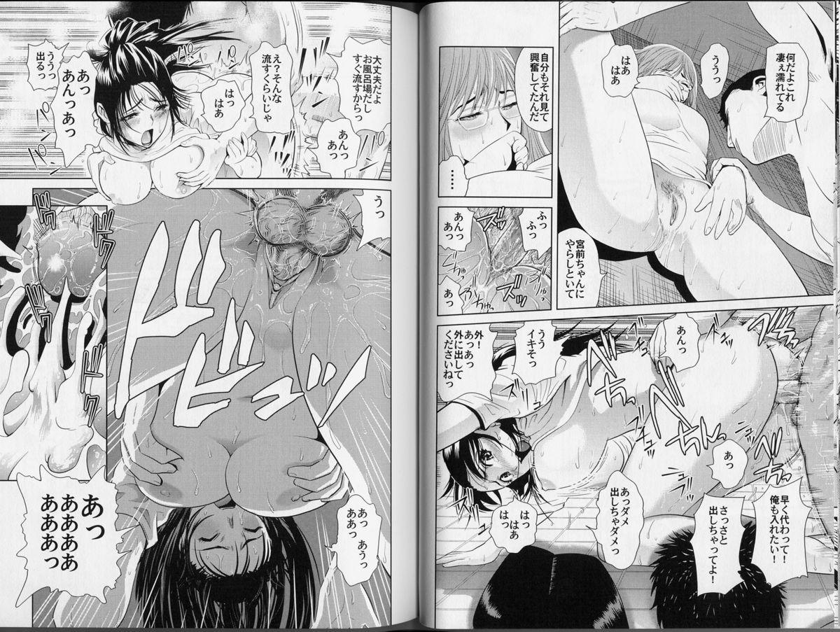 Kachi gumi Sex Nyuumon 47