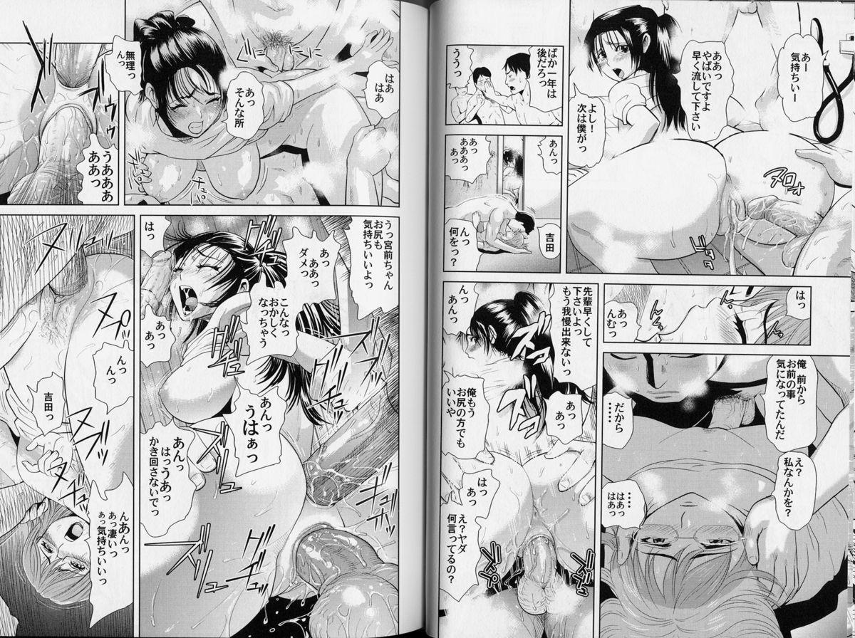 Kachi gumi Sex Nyuumon 48