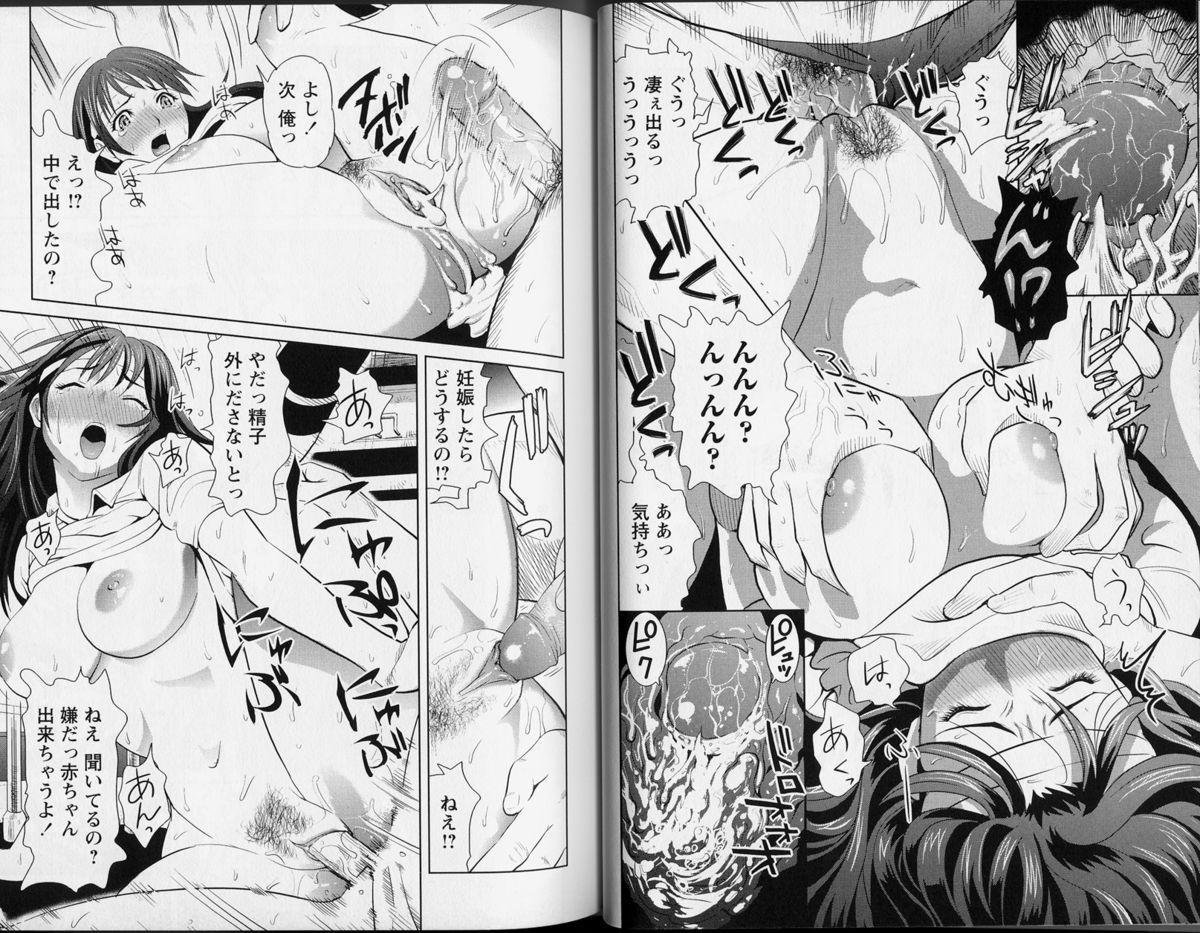 Kachi gumi Sex Nyuumon 55