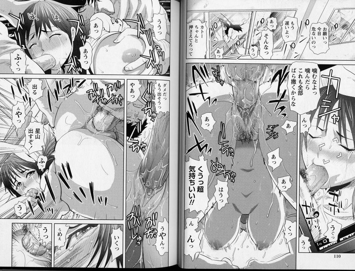 Kachi gumi Sex Nyuumon 56