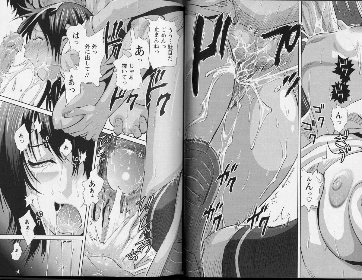 Kachi gumi Sex Nyuumon 57
