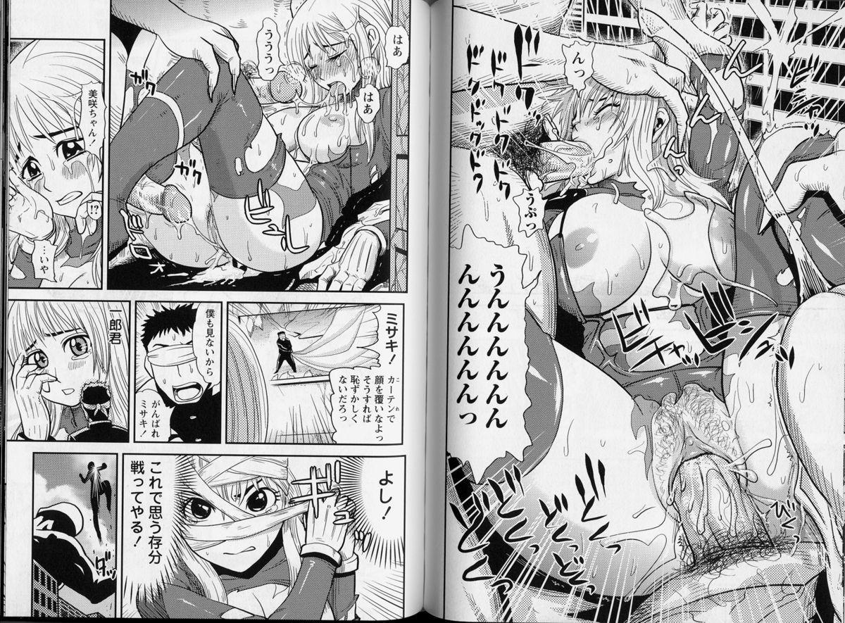 Kachi gumi Sex Nyuumon 64