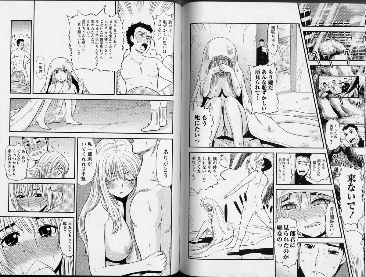 Kachi gumi Sex Nyuumon 65