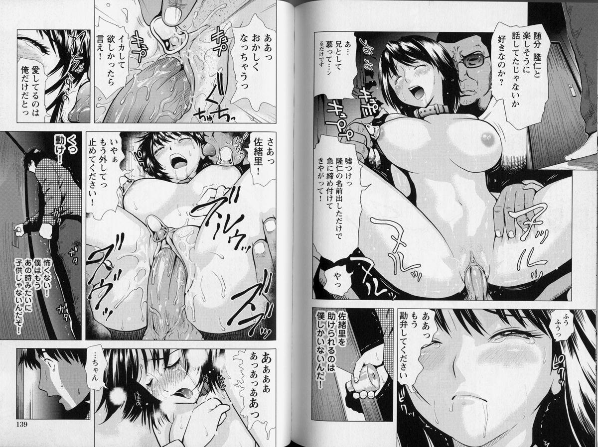 Kachi gumi Sex Nyuumon 70