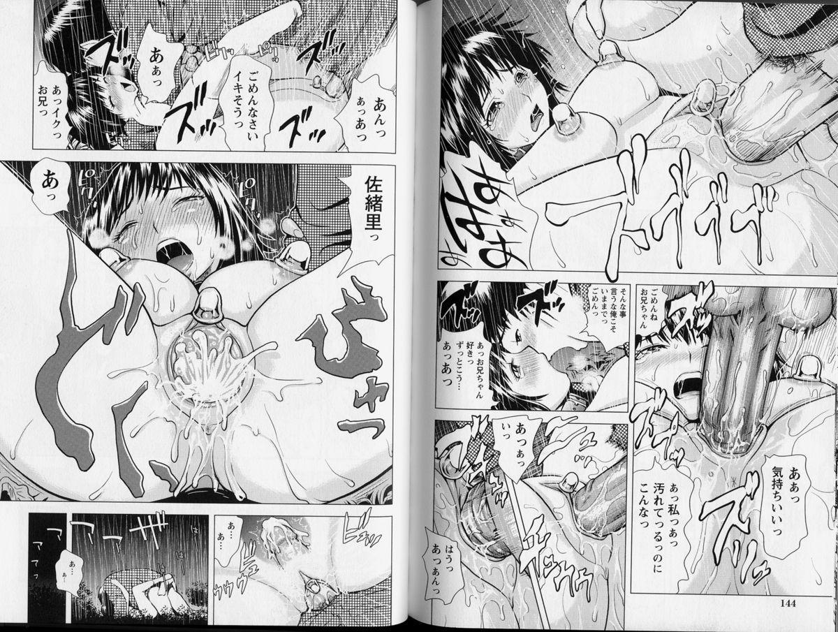 Kachi gumi Sex Nyuumon 73