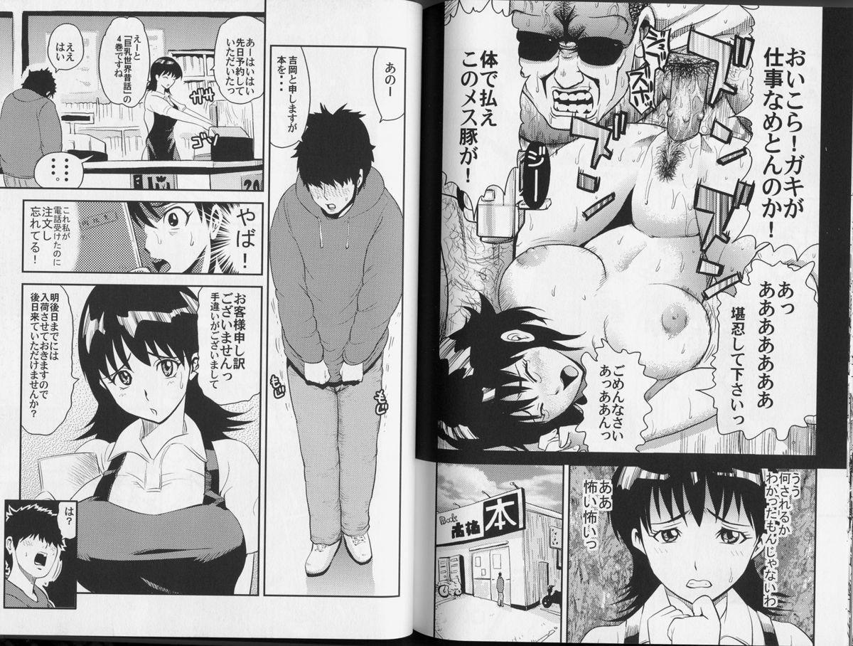 Kachi gumi Sex Nyuumon 75