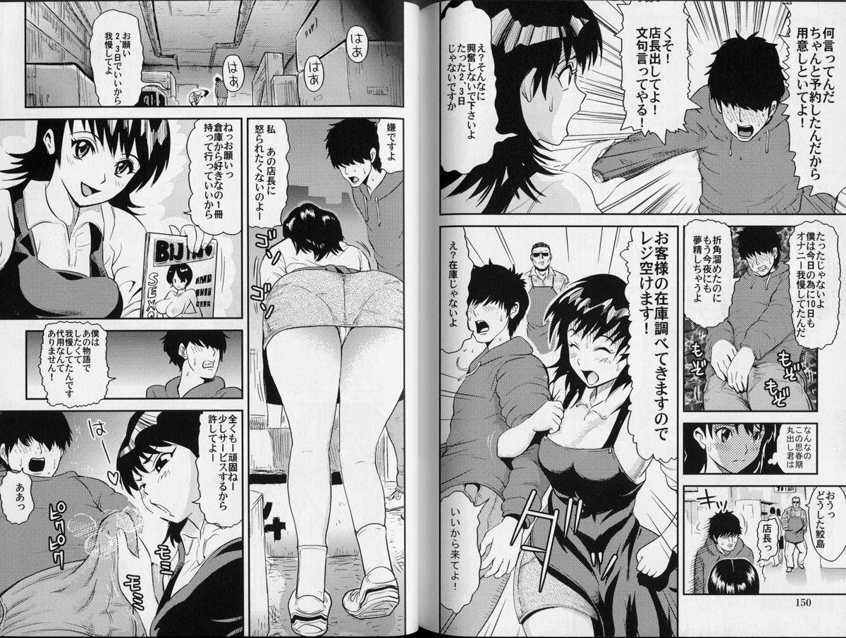 Kachi gumi Sex Nyuumon 76