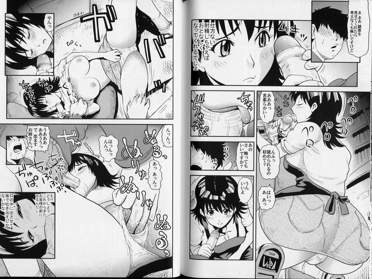 Kachi gumi Sex Nyuumon 77