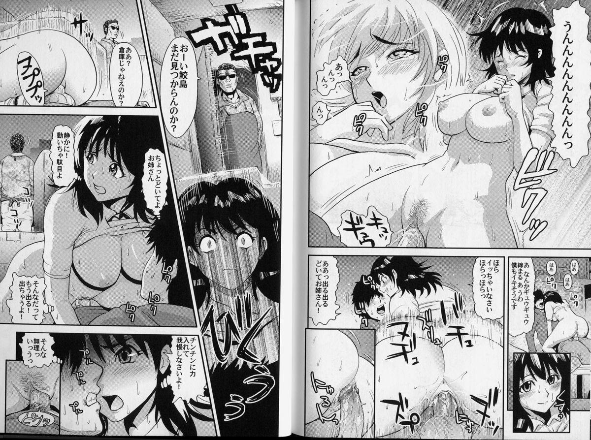 Kachi gumi Sex Nyuumon 80