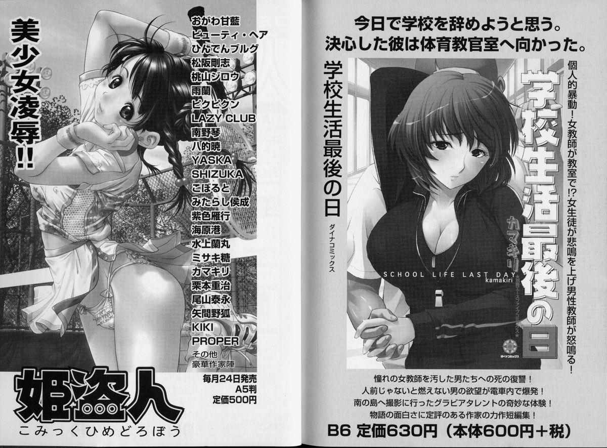 Kachi gumi Sex Nyuumon 84