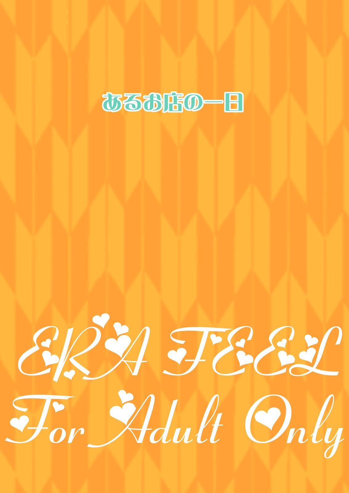 けしからん娘達~あるお店の一日総集編~ 17