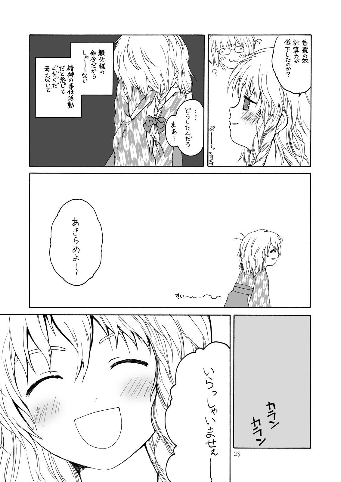 けしからん娘達~あるお店の一日総集編~ 21