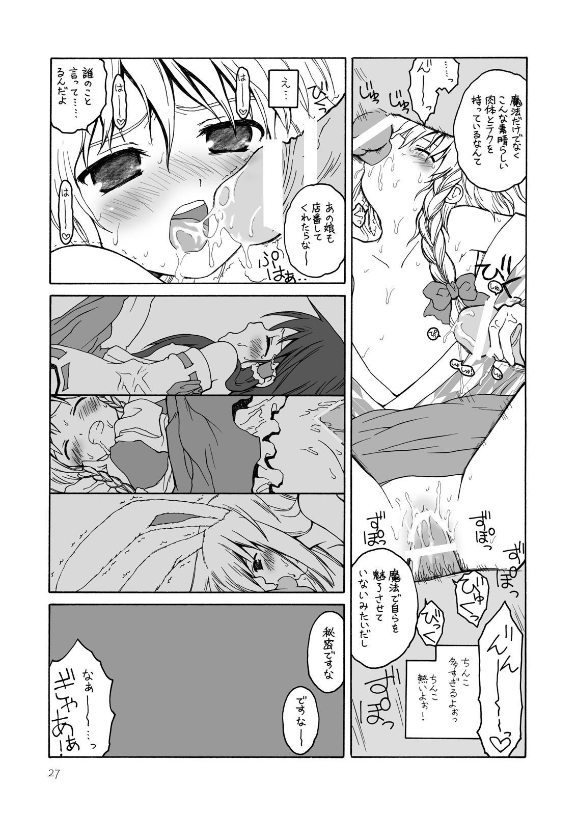 けしからん娘達~あるお店の一日総集編~ 25