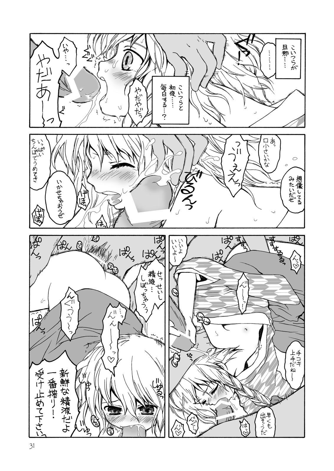 けしからん娘達~あるお店の一日総集編~ 29