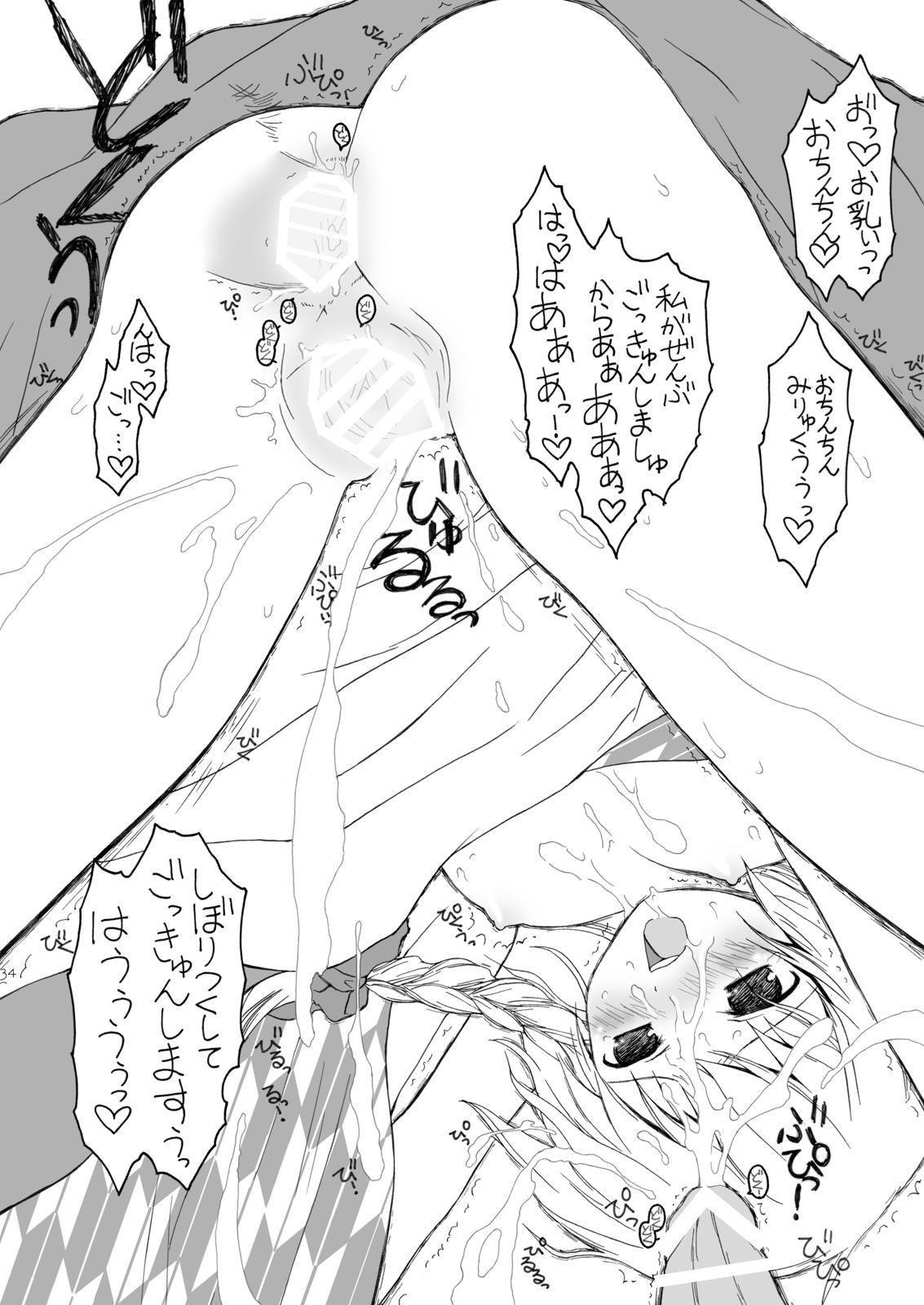 けしからん娘達~あるお店の一日総集編~ 32