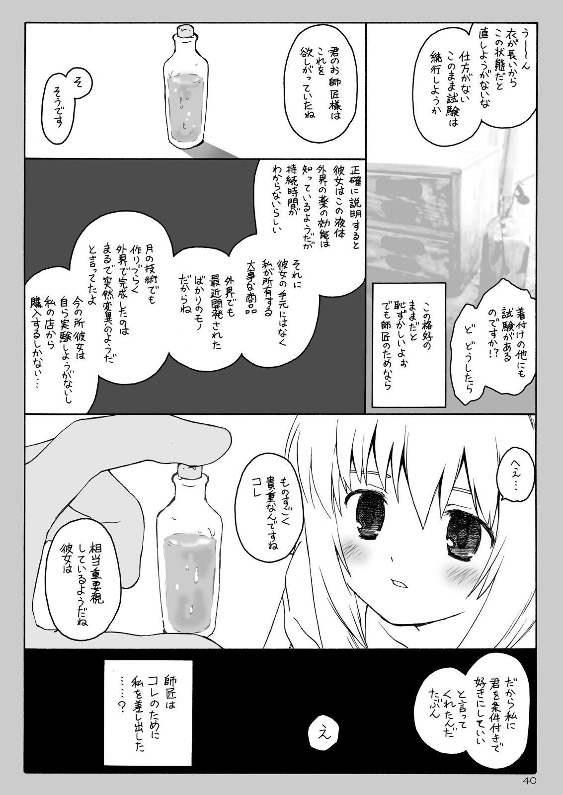 けしからん娘達~あるお店の一日総集編~ 40