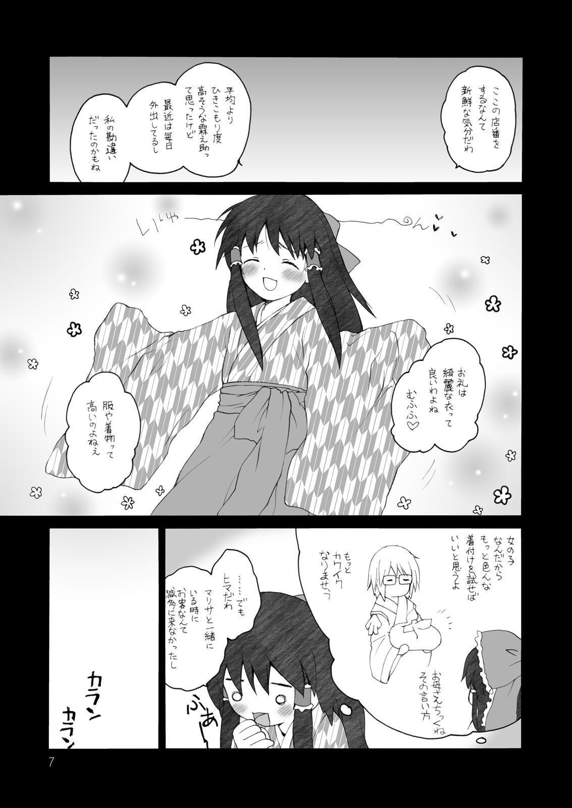 けしからん娘達~あるお店の一日総集編~ 4