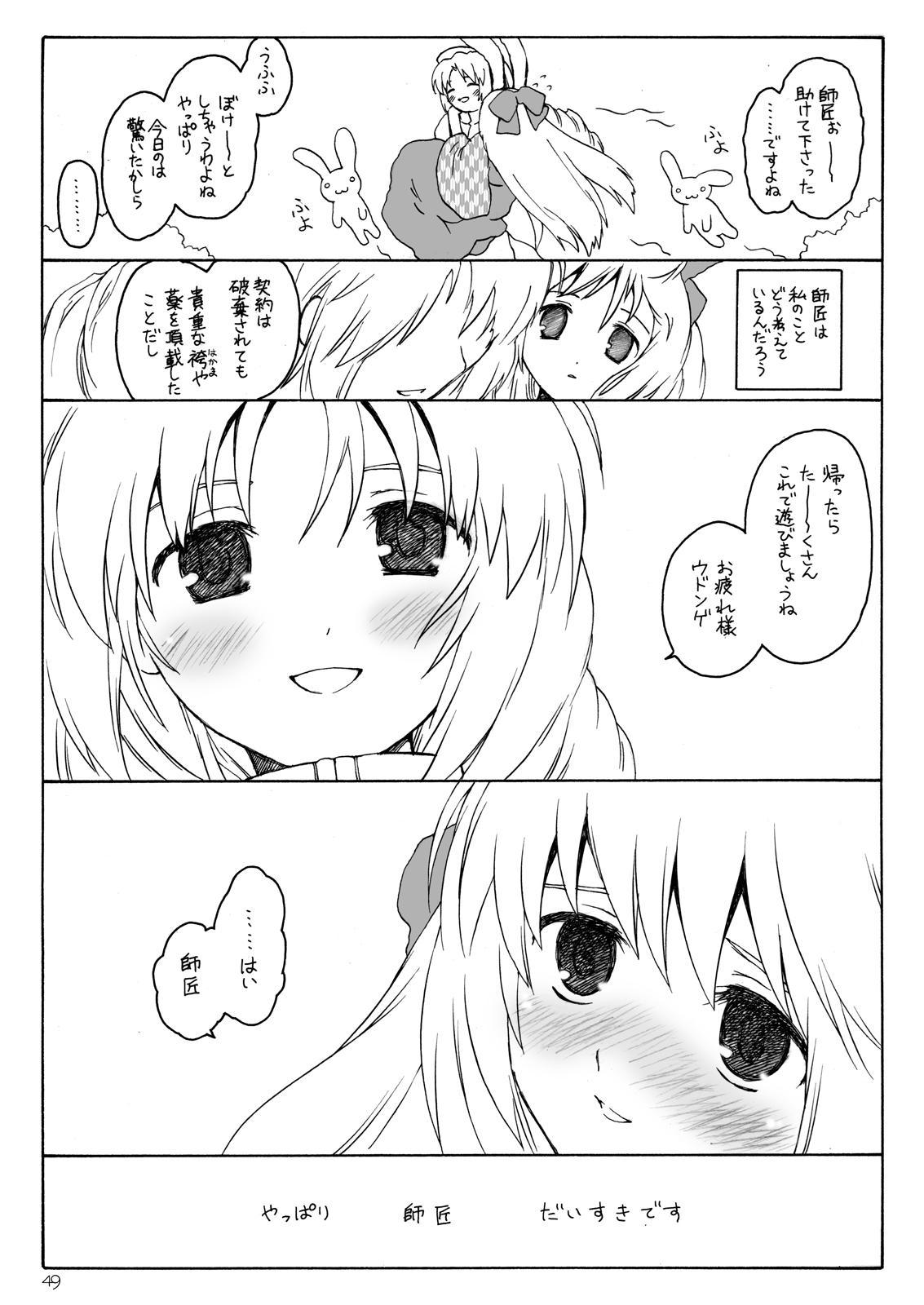 けしからん娘達~あるお店の一日総集編~ 49