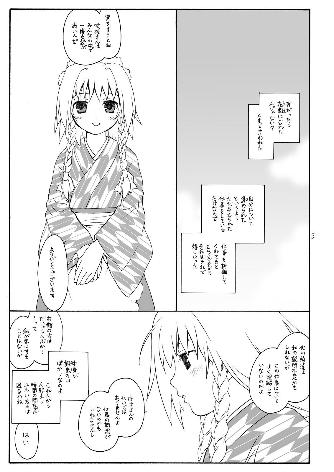 けしからん娘達~あるお店の一日総集編~ 53