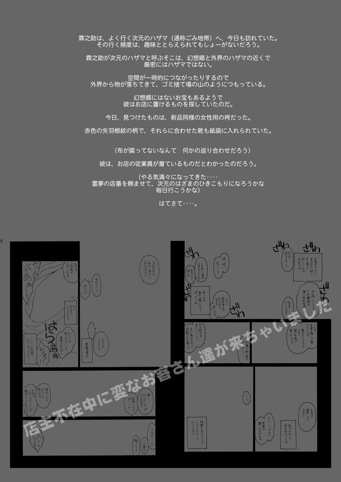 けしからん娘達~あるお店の一日総集編~ 5