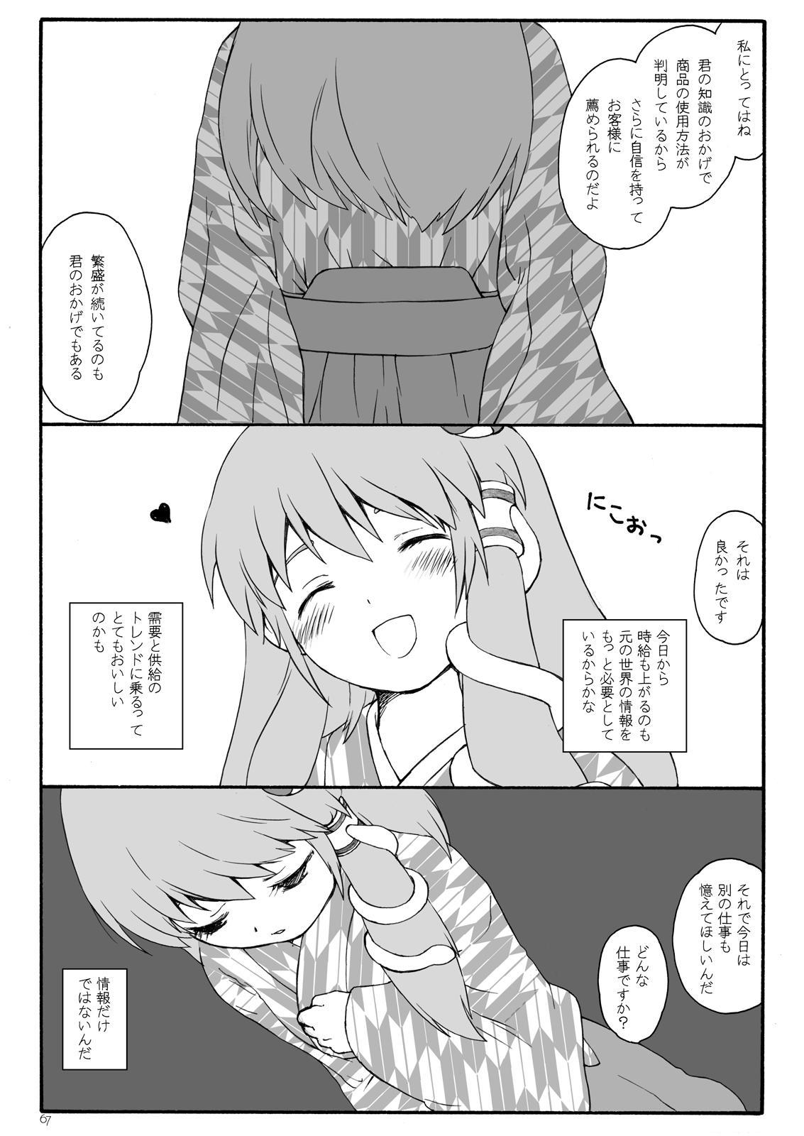 けしからん娘達~あるお店の一日総集編~ 70