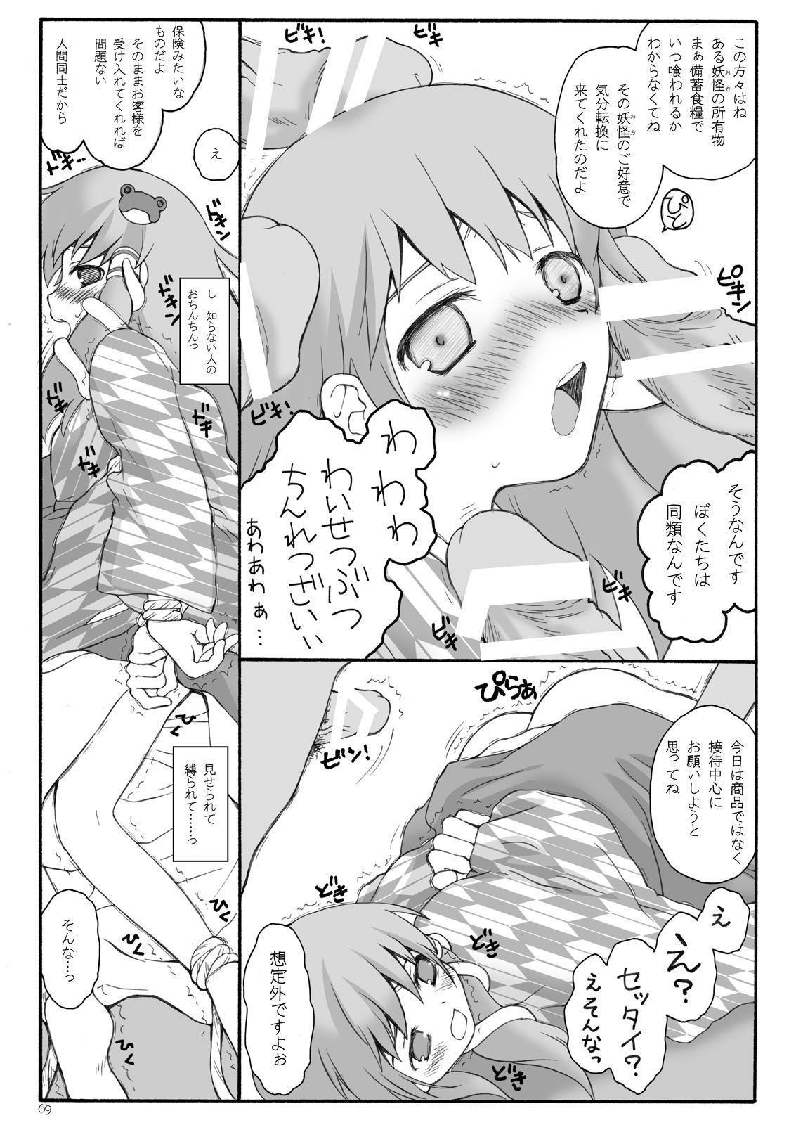けしからん娘達~あるお店の一日総集編~ 72