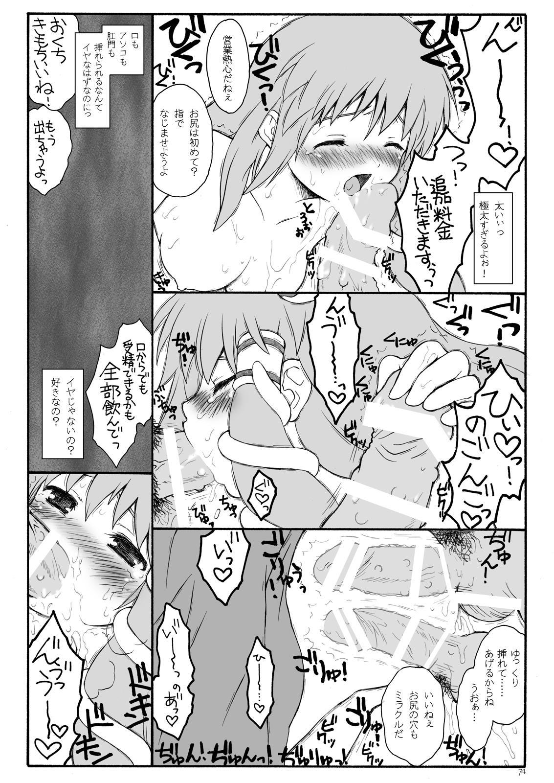 けしからん娘達~あるお店の一日総集編~ 77