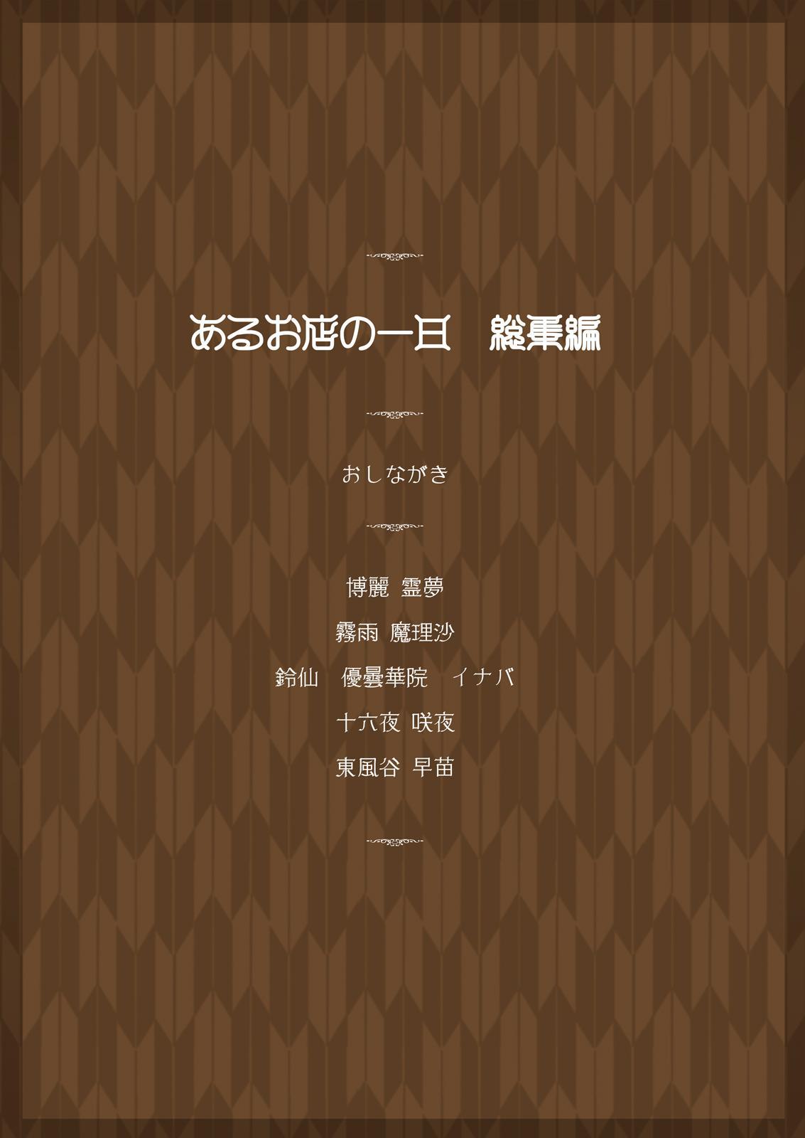 けしからん娘達~あるお店の一日総集編~ 83