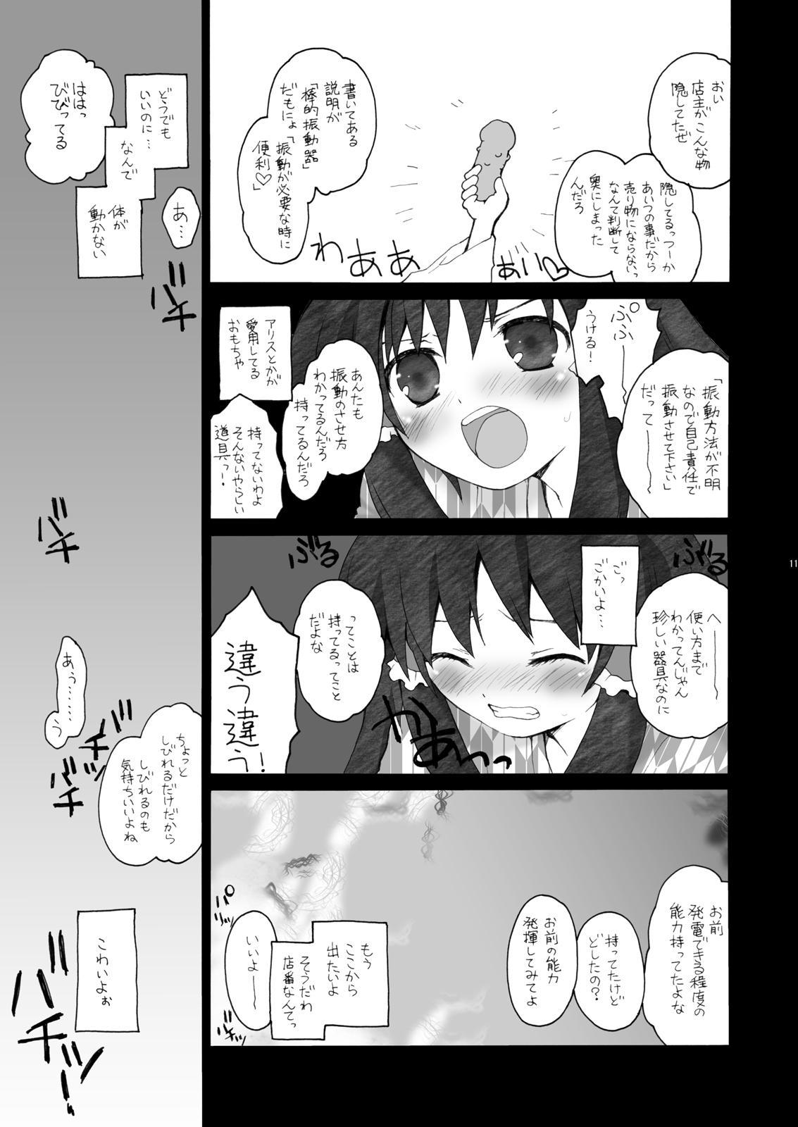 けしからん娘達~あるお店の一日総集編~ 8