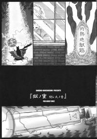 Goku no Mitsu - Motsurebi no Mukashi 3