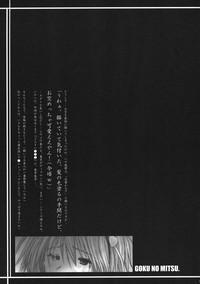 Goku no Mitsu - Motsurebi no Mukashi 9