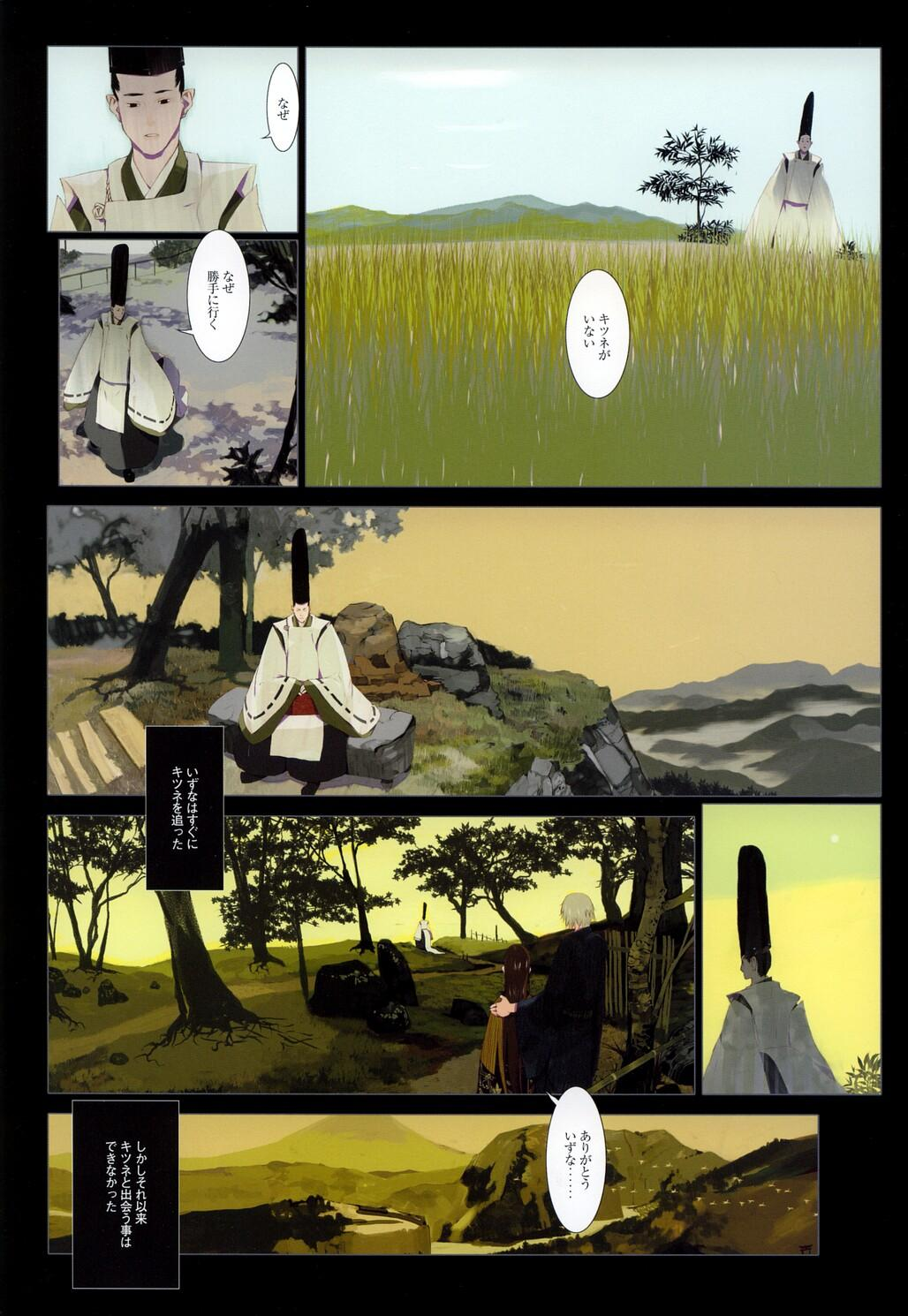 Hanafuda 107