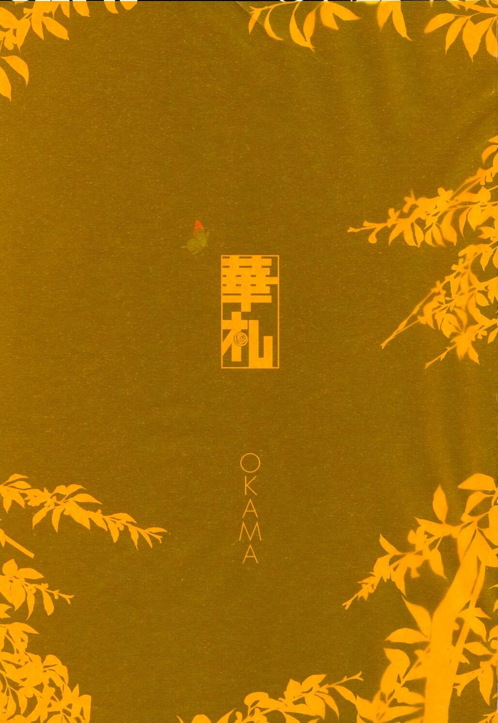 Hanafuda 1