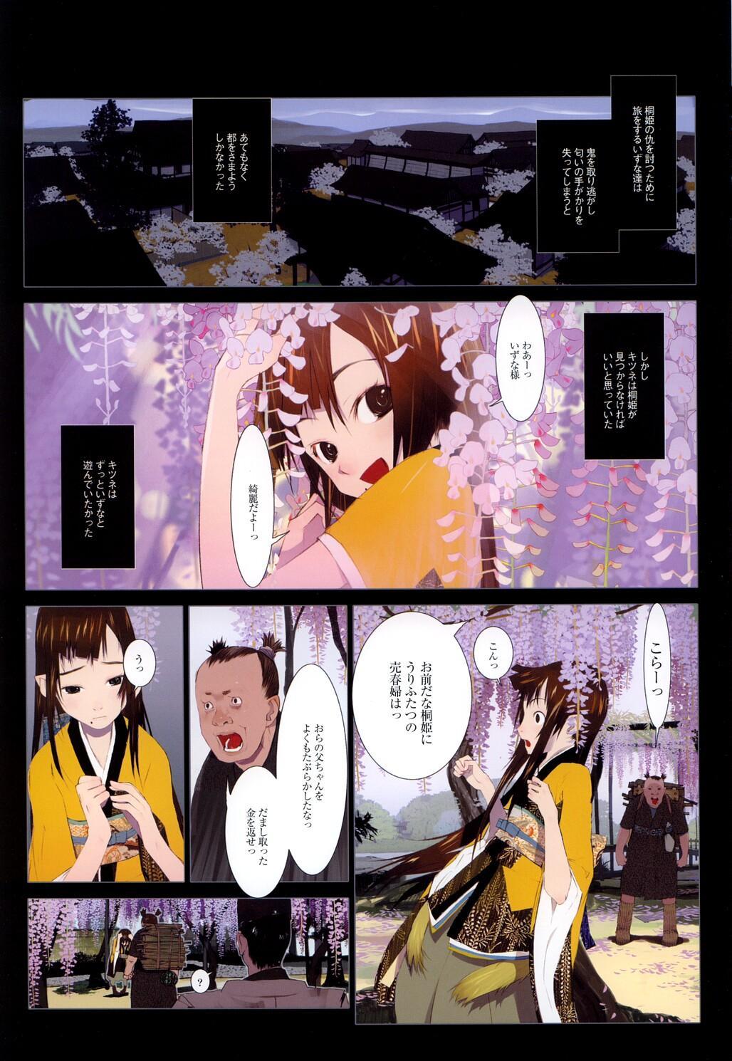 Hanafuda 74