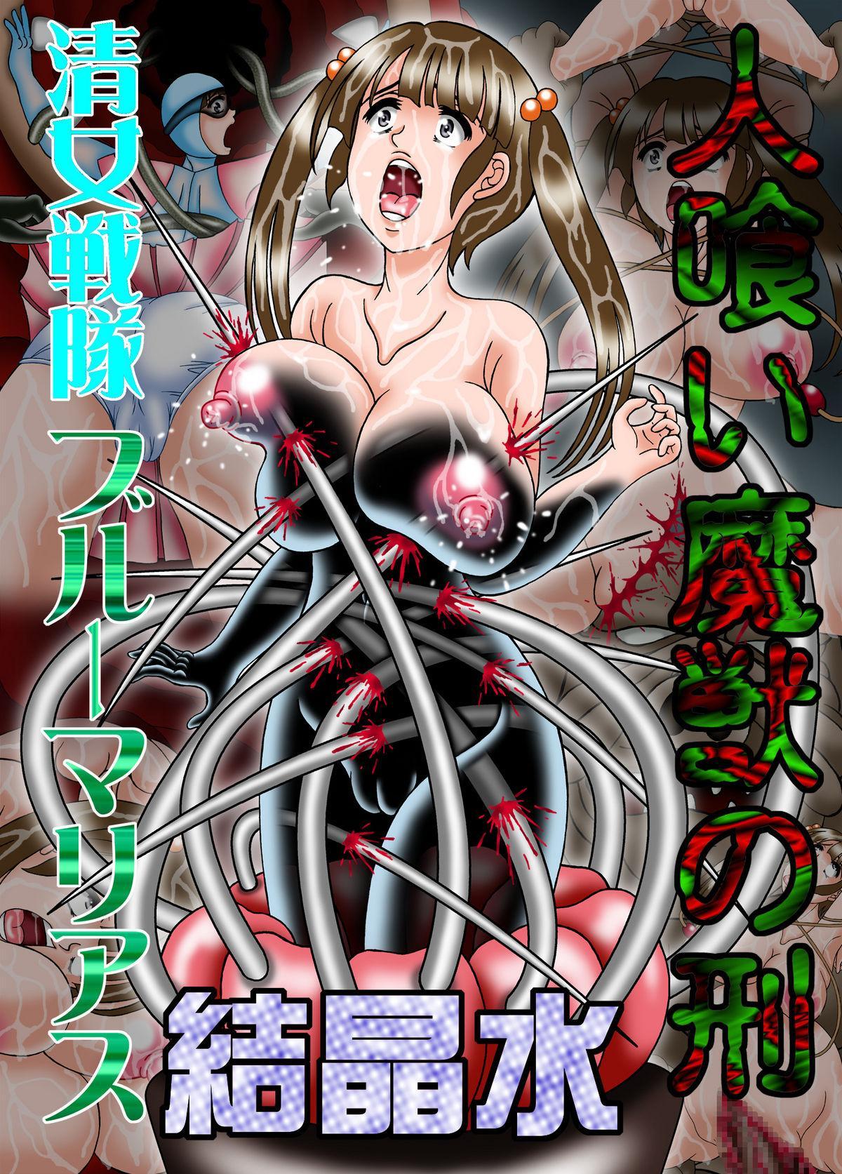 Kiyoshi Onna Sentai Buru Mariasu 6 0