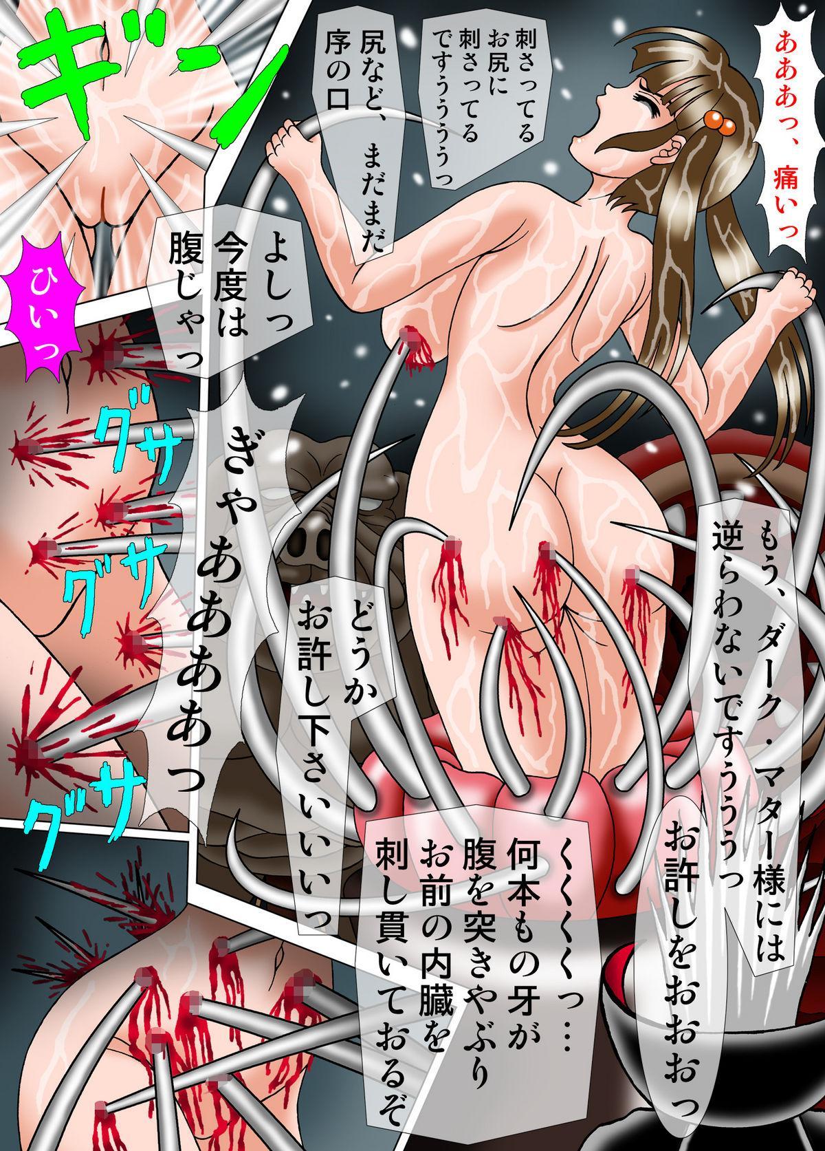 Kiyoshi Onna Sentai Buru Mariasu 6 26