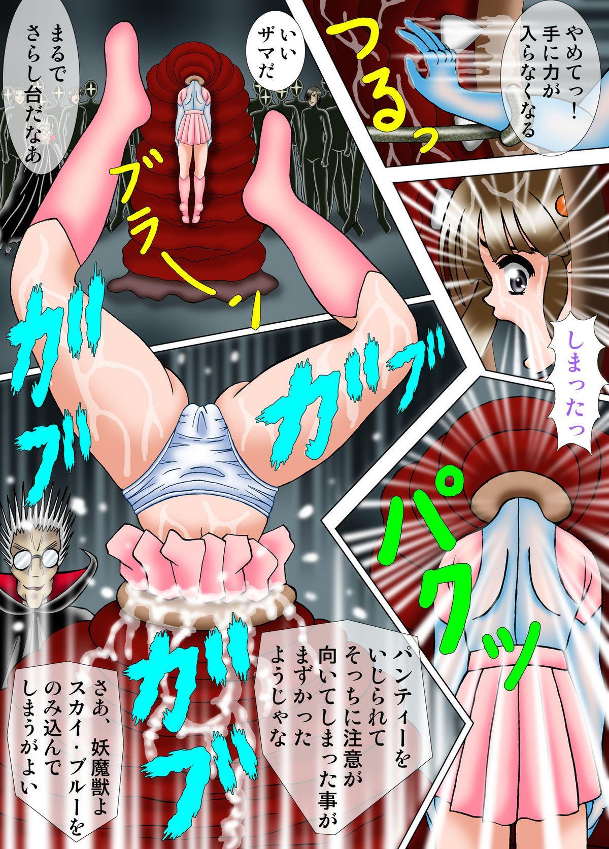 Kiyoshi Onna Sentai Buru Mariasu 6 8