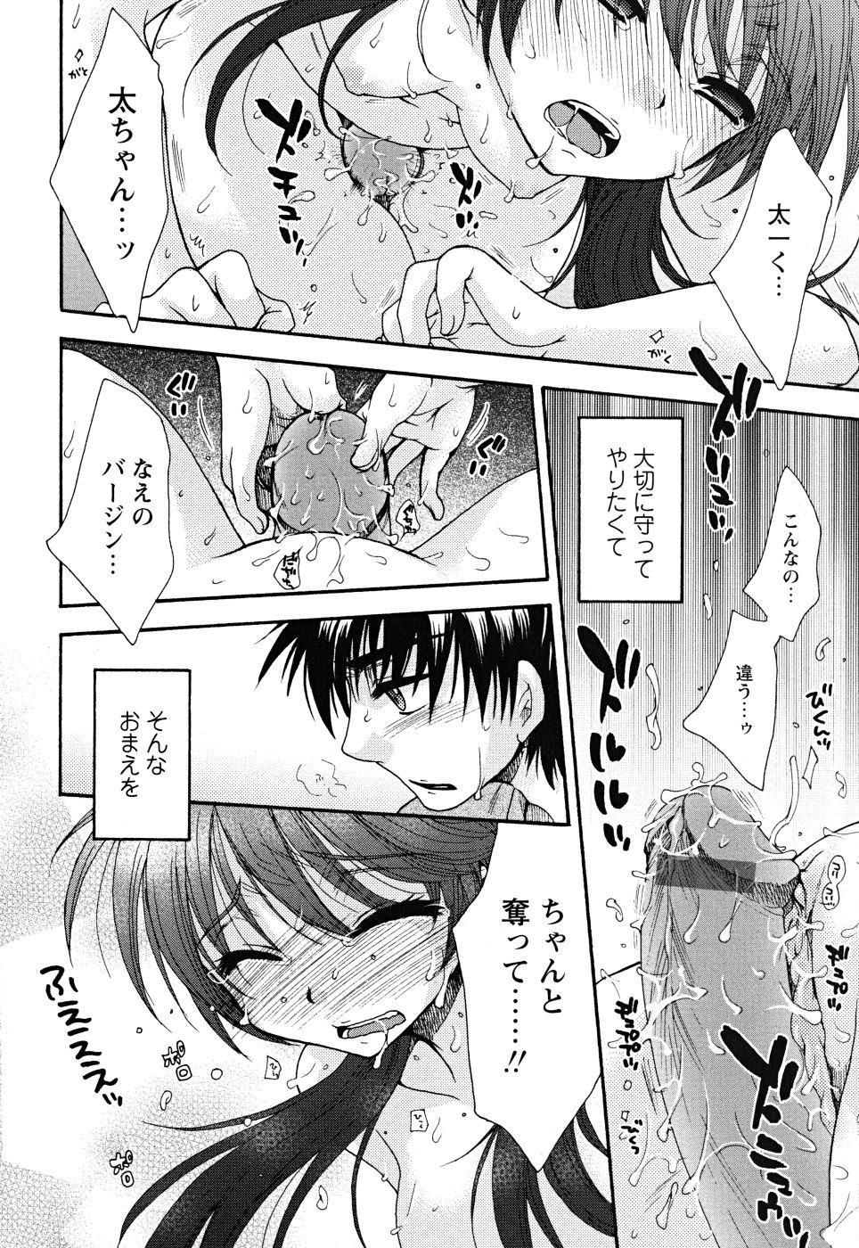 Uso Tsuki na Kimi 107