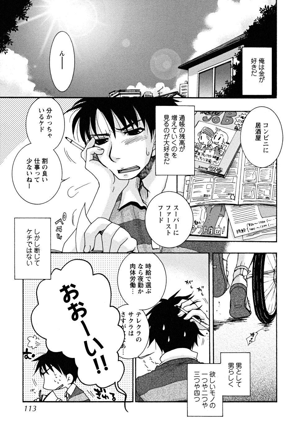 Uso Tsuki na Kimi 112
